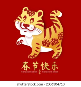 Happy Chinese New Year, 2022 the year of the Tiger. Papercut design with tiger character. Chinese text means Happy Chinese New Year The year of the Tiger