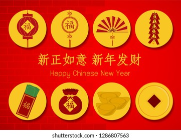 Happy Chinese New Year Background, Symbols. Chinese characters mean : Greeting to Good luck and rich throughout the year