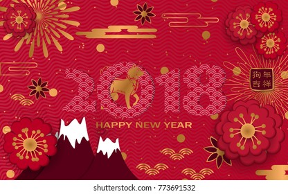 Happy Chinese New Year background. Chinese translation: Good Year of the Dog. Vector illustration.