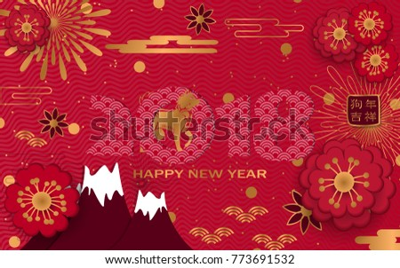 happy chinese new year background chinese translation good year of the dog vector