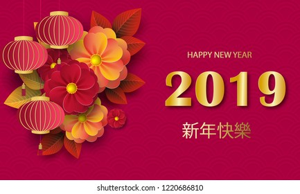 Happy Chinese New Year. Banner, poster, greeting cards. Fan, cloud, lantern, Sakura. Japanese, Chinese elements Translation from Chinese happy new year