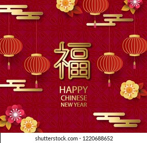 Happy Chinese New Year. Banner, poster, greeting cards. Fan, cloud, lantern, Sakura. Japanese, Chinese elements Translation from Chinese symbol of well-being