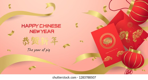 Happy Chinese New Year Banner. Red golden hanging lantern and golden ribbon. Horizontal poster, greeting card, header's websit etc. (Chinese Translation: Happy New Year) - EPS10 vector illustration.