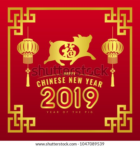 happy chinese new year banner card with gold pig sign chinese word mean blessing