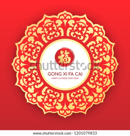 happy chinese new year banner with gold and red china art lotus circle frame on red