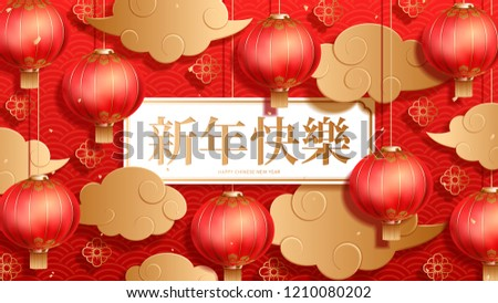 happy chinese new year banner happy new year in chinese word on white roll