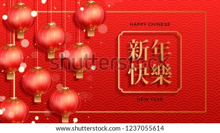 happy chinese new year banner happy new year in chinese word festive card with