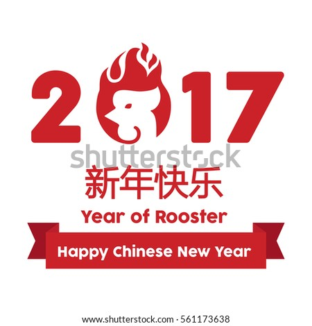happy chinese new year banner template with rooster and ribbon vector illustration template wallpaper