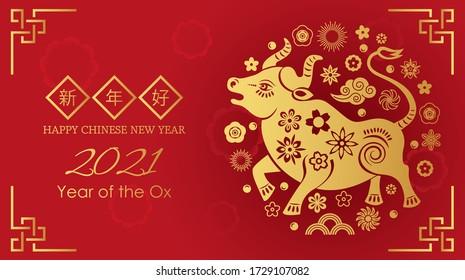 Alles Gute für China im neuen Jahr. Stier Symbol für 2020 rot und goldenes Papier schneiden. Template Banner, Poster, Grußkarten. Vektorgrafik