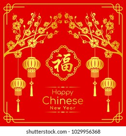Happy chinese new year card with Gold peach blossom branch and lantern in gold frame on red background vector design  (Chinese word mean blessing)