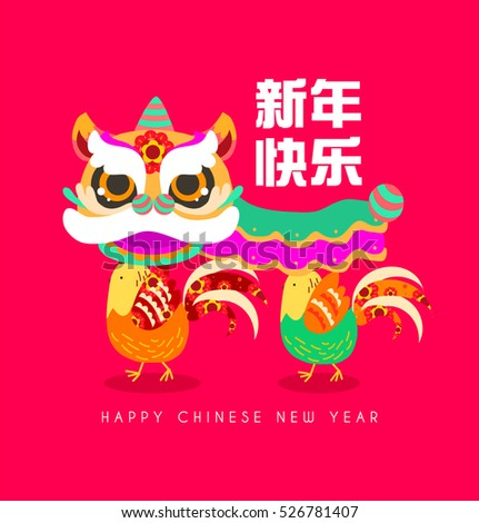 happy chinese new year card with two rooster playing lion dance chinese translation happy
