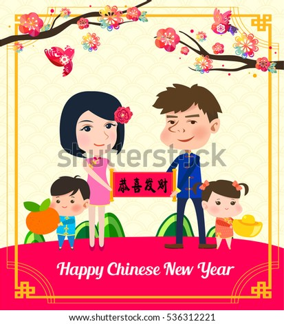 happy chinese new year card with happy smiling family and spring flowers translation happy