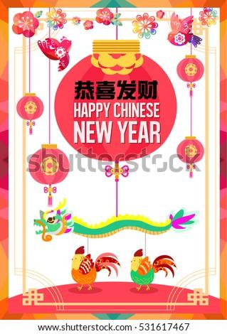 Happy Chinese New Year Celebration Cute Stock-Vektorgrafik ...