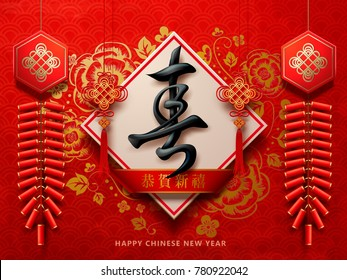 Happy chinese new year design, spring in Chinese word on spring couplet with peony and firecrackers elements