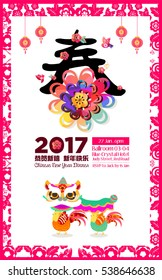 Chinese spring festival images stock photos vectors shutterstock happy chinese new year dinner invitation card with cute roosters playing lion dance big translation stopboris Image collections