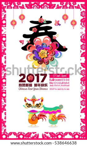 happy chinese new year dinner invitation card with cute roosters playing lion dance big translation