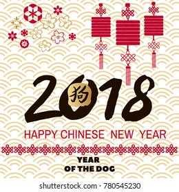 Happy chinese new year, year of the dog. Dog  -symbol 2018 New Year.Template banner, poster in oriental style. Japanese, chinese elements. Vector illustration.