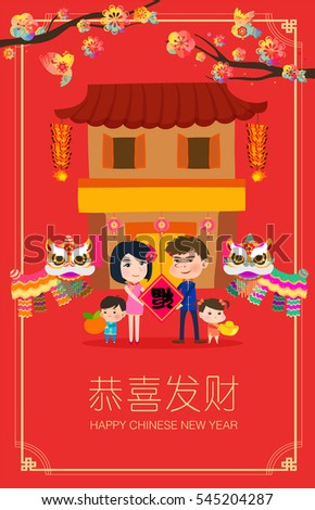 happy chinese new year happy family greeting in front of chinese style house set one