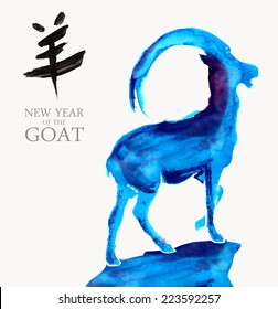Happy chinese new year of the Goat 2015 greeting card. Watercolor sheep shape illustration. EPS10 vector file organized in layers for easy editing.