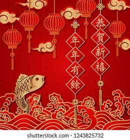 Happy Chinese new year gold relief fish wave cloud spring couplet and lantern. (Chinese Translation : Best wishes for the year to come. May you have the prosperity more than sufficient every year)
