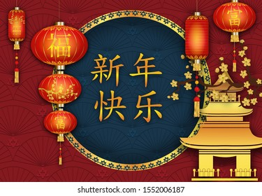 Happy Chinese New Year Greeting Card with ornaments and red lanterns. Colorful background with pagoda. Chinese Spring festival. Chinese Translation: Happy New Year. Vector illustration.