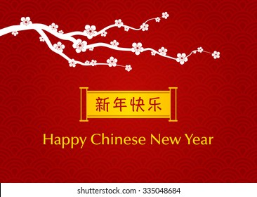 Happy Chinese New Year greeting card / display poster