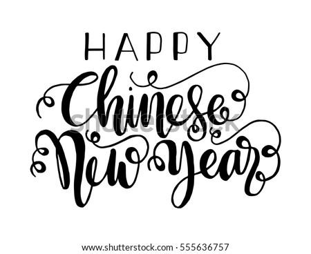 Happy Chinese New Year Hand Lettered Stock-Vektorgrafik (Lizenzfrei ...
