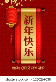 Happy chinese new year with hanging lantern and chinese scroll. Chinese Translation : Happy New Year