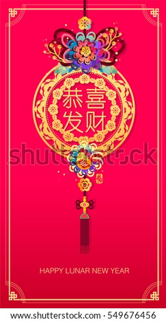 happy chinese new year label with beautiful flowers and rooster on red background big translation