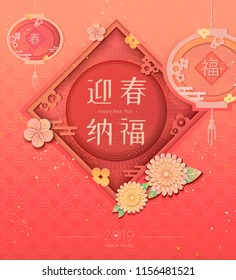"Happy Chinese new year with ""May you welcome happiness with the spring"" words in Chinese on spring couplet, paper art style"