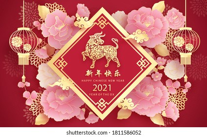 Happy Chinese new year with year of the ox 2021 and hanging lantern, Chinese translation: Happy New Year. Paper cut style vector illustration.