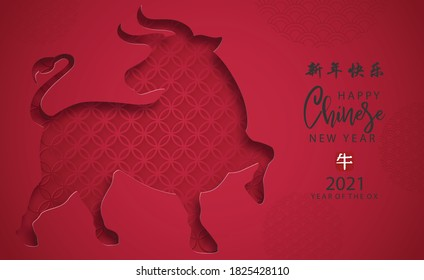 Happy Chinese new year with year of the ox 2021, Chinese translation: Happy New Year. Paper cut style vector illustration.