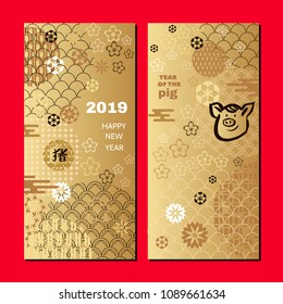 Happy chinese new year, year of the pig. Set of cards. Pig  -symbol 2019 New Year.Template banner, poster in oriental style. Japanese, chinese elements. Vector illustration.