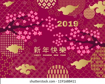 Happy chinese new year. Pig  - symbol 2019 New Year.Template banner, poster, greeting cards. Fan, cloud, lantern, sakura. Japanese, chinese elements. Vector illustration.