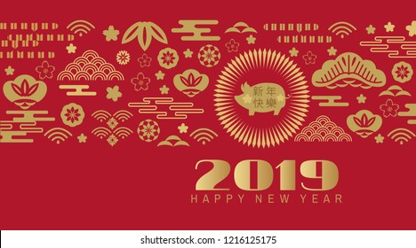 "Happy chinese new year.   Pig  - symbol 2019 New Year. Chinese translation: ""Happy New Year"".  Template banner, poster, greeting cards.  Fan, boar, cloud, lantern, pig,  sakura.   Vector illustration."