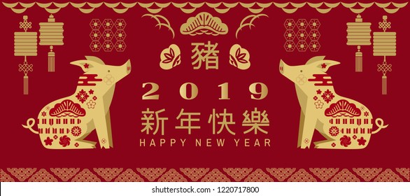 """Happy chinese new year. Pig  - symbol 2019 New Year. Chinese translation: """"Happy New Year"""".  Template greeting cards.  Fan, boar, cloud, lantern, pig,  sakura. Japanese, chinese elements. Vector"""