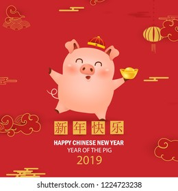 Happy Chinese New year of the pig. Cute, funny cartoon Pig character design with chinese gold ingot for card, flyers, invitation, posters, brochure, banners. Translate: Happy new year.