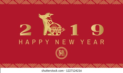 """Happy chinese new year. Pig  - symbol 2019 New Year. Chinese translation: """"Happy New Year"""". Template banner, poster, greeting cards. Fan, boar, cloud, lantern, pig,  sakura.  Vector illustration."""