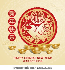Happy Chinese New Year, Year of the Pig (Chinese character mean happy prosperity chinese new year)