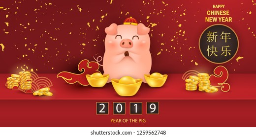 Happy Chinese New year of the pig. Cute cartoon Pig character design with  chinese gold ingot greeting for card, flyers, invitation, posters, brochure, banners. Translate: Happy new year.