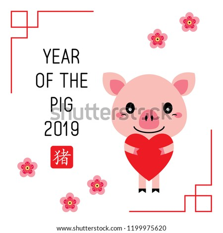 happy chinese new year of the pig greeting card with chinese word of pig