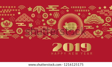 happy chinese new year pig symbol stock vector royalty free