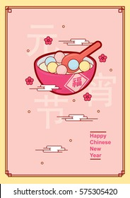 Happy Chinese New Year poster design (Translation: Happy lantern festival in Chinese)/ Chinese oriental background design