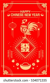 Happy Chinese New Year Red Poster with rooster and prosperity label. Translation, prosperity