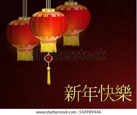 Happy Chinese New Year Red Chinese Stock-Vektorgrafik (Lizenzfrei ...