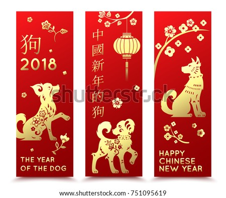 happy chinese new year red banners with gold dogs cherry blossoms lantern vector