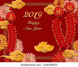 Happy Chinese new year retro gold relief flower firecrackers cloud and ingot. Idea for greeting card, web banner design. (Chinese Translation : Prosperity, Blessing, Longevity)