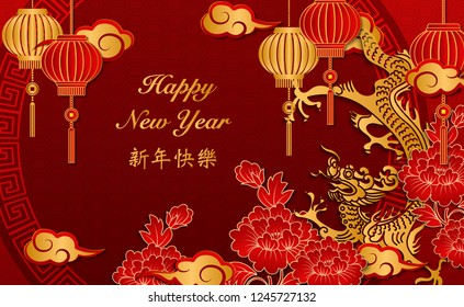 Happy Chinese new year retro gold relief dragon peony flower lantern cloud and round lattice tracery frame. Idea for greeting card, web banner design. (Chinese Translation : Happy new year)