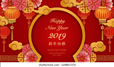 Happy Chinese new year retro gold relief flower lantern cloud and round door frame. (Chinese Translation : Happy new year)