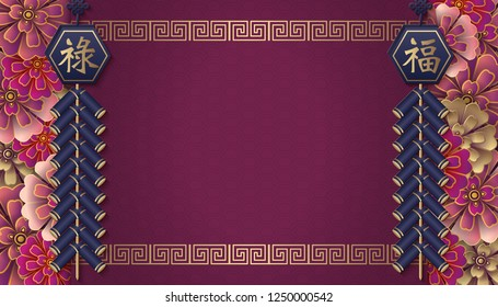 Happy Chinese new year retro relief flower firecrackers spiral cross lattice frame border. (Chinese Translation : Blessing, Prosperity)